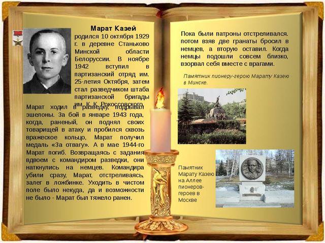 Марат Казей родился 10 октября1929 г. в деревне Станьково Минской области Б...