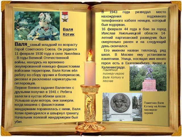 Валя самый младший по возрасту Герой Советского Союза. Он родился 11 февраля...