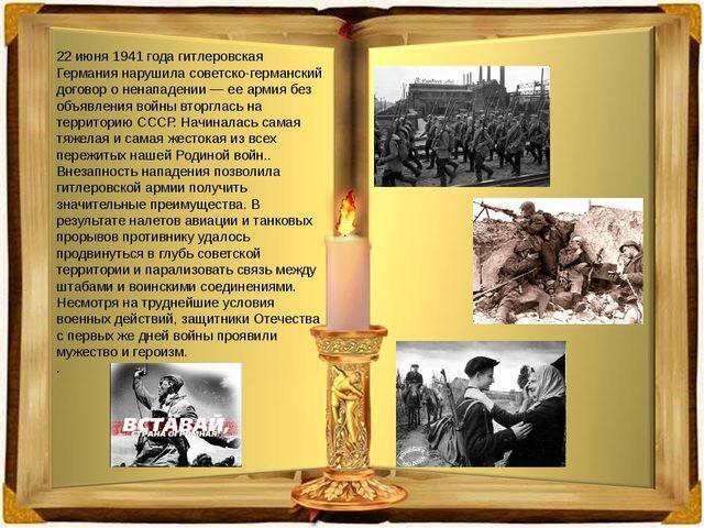 22 июня 1941 года гитлеровская Германия нарушила советско-германский договор...