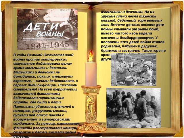 В годы Великой Отечественной войны против гитлеровских оккупантов действовала...