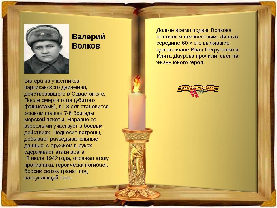 Валерий Волков Валера из участников партизанского движения, действовавшего в...