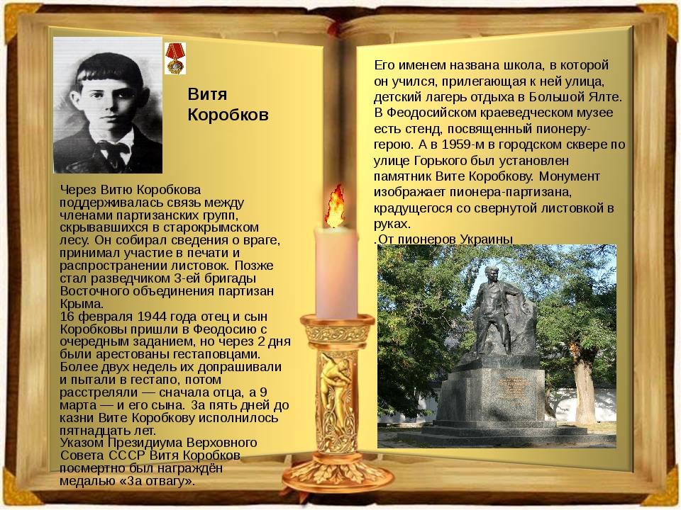 Через Витю Коробкова поддерживалась связь между членами партизанских групп,...