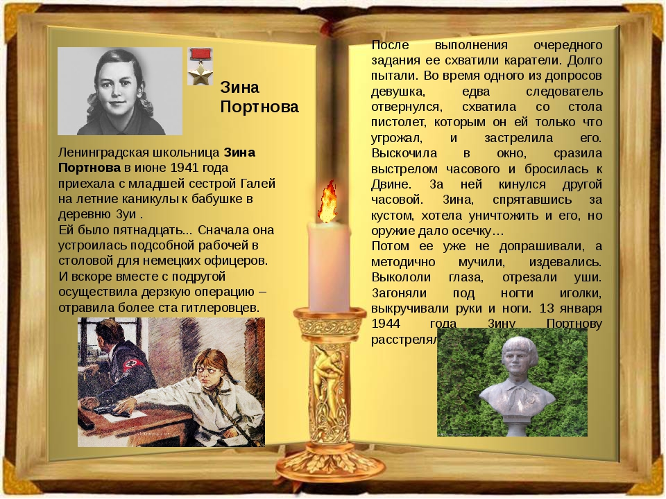 Ленинградская школьница Зина Портнова в июне 1941 года приехала с младшей сес...