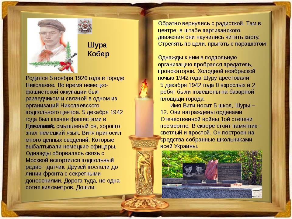Шура Кобер Родился 5 ноября 1926 года в городе Николаеве. Во время немецко-фа...
