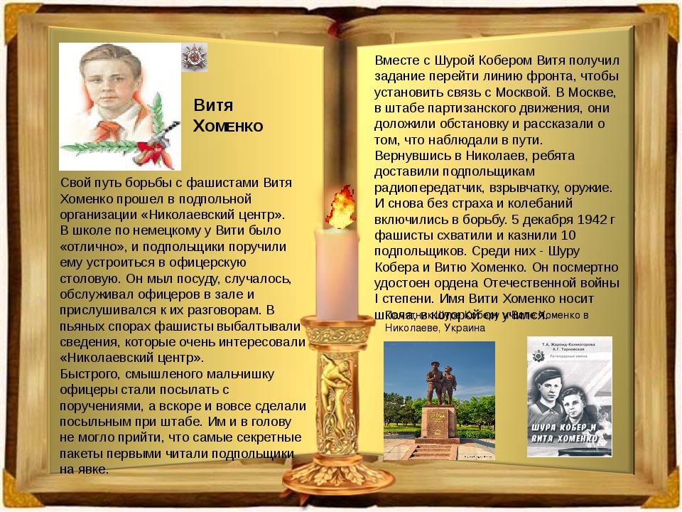 Свой путь борьбы с фашистами Витя Хоменко прошел в подпольной организации «Ни...
