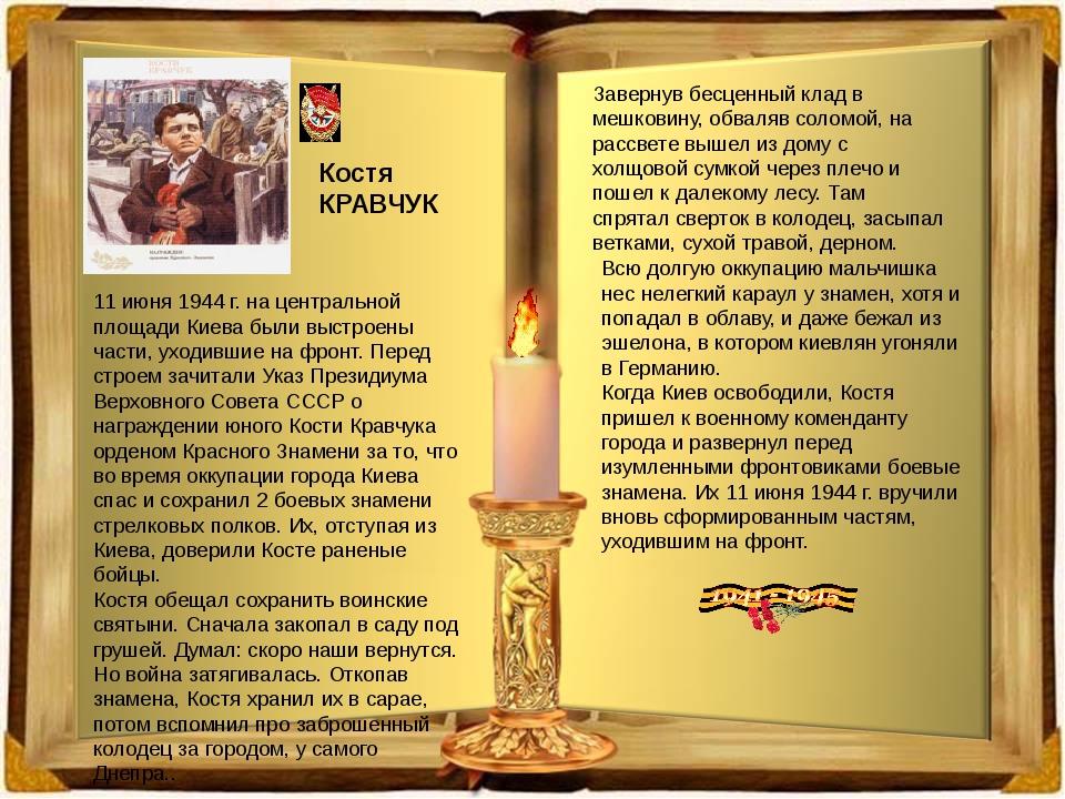 Костя КРАВЧУК 11 июня 1944 г. на центральной площади Киева были выстроены час...