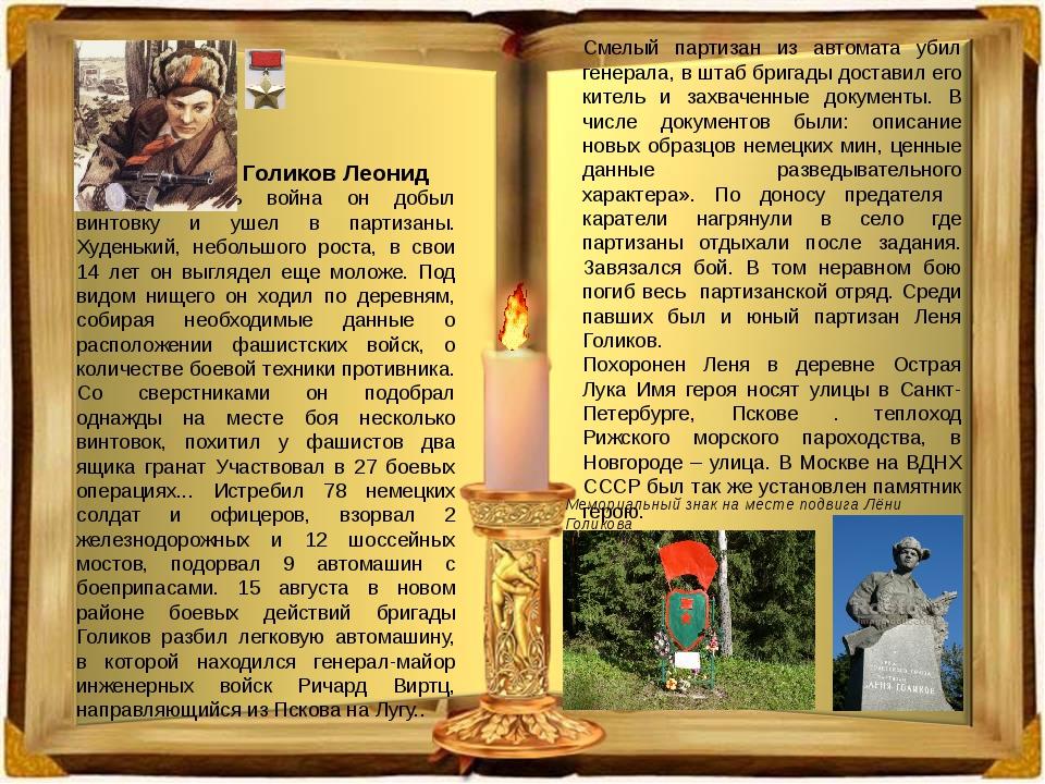 Голиков Леонид Когда началась война он добыл винтовку и ушел в партизаны. Ху...