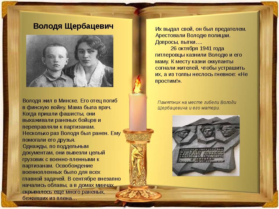 Володя Щербацевич Володя жил в Минске. Его отец погиб в финскую войну. Мама...