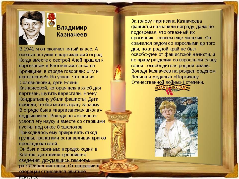 Владимир Казначеев В 1941-м он окончил пятый класс. А осенью вступил в партиз...