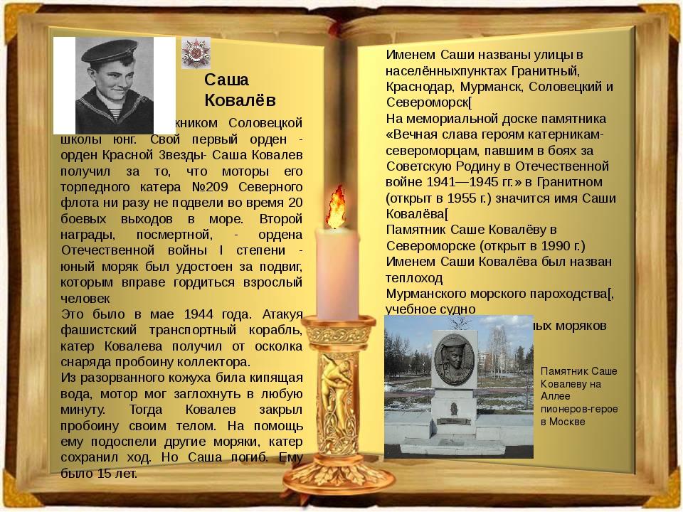 Он был выпускником Соловецкой школы юнг. Свой первый орден - орден Красной...
