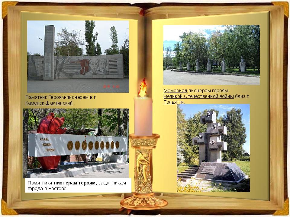 Памятник Героям-пионерам в г.Каменск-Шахтинский Мемориалпионерам героямВели...