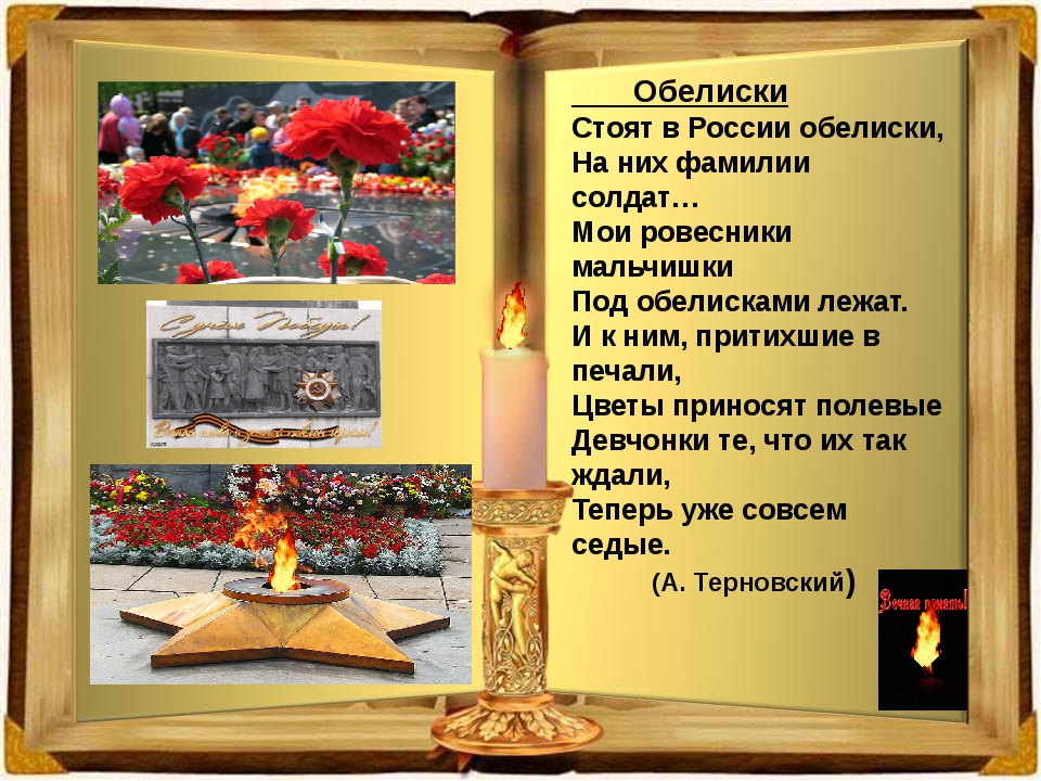 Обелиски Стоят в России обелиски, На них фамилии солдат… Мои ровесники мальч...