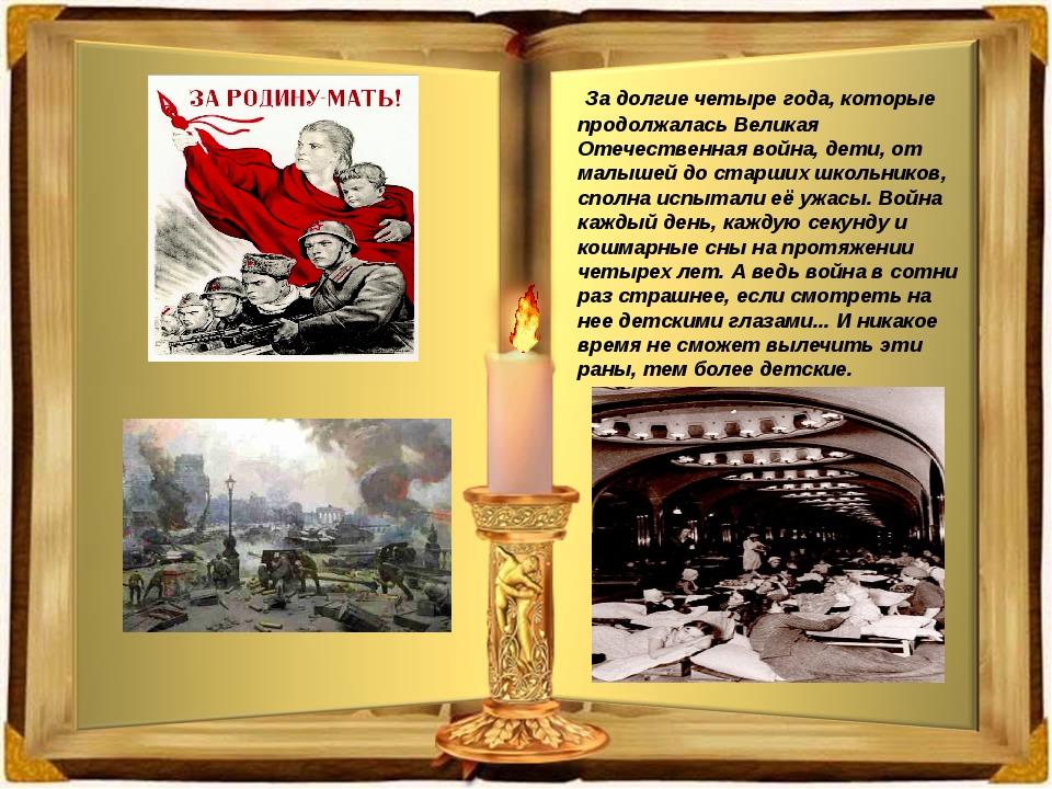 За долгие четыре года, которые продолжалась Великая Отечественная война, дет...