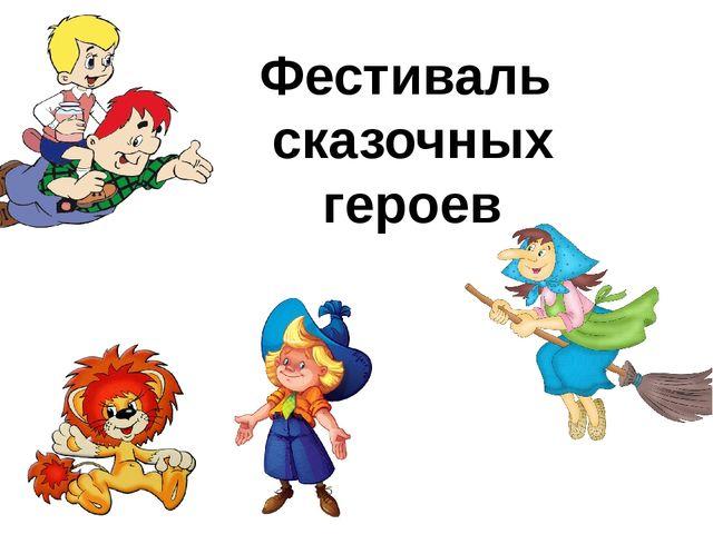 Фестиваль сказочных героев