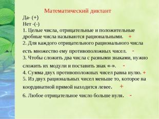 Математический диктант Да- (+) Нет -(-) 1. Целые числа, отрицательные и поло
