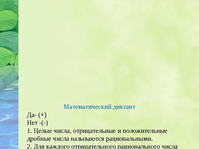 Математический диктант Да- (+) Нет -(-) 1. Целые числа, отрицательные и поло...