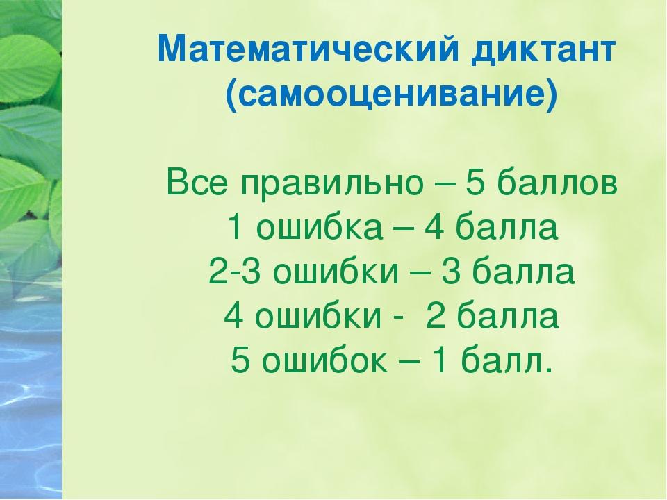 Математический диктант (самооценивание) Все правильно – 5 баллов 1 ошибка – 4...