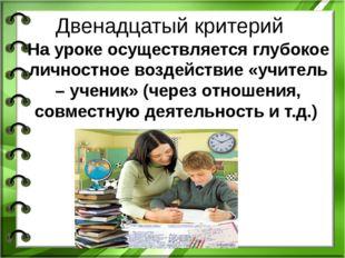 Двенадцатый критерий На уроке осуществляется глубокое личностное воздействие