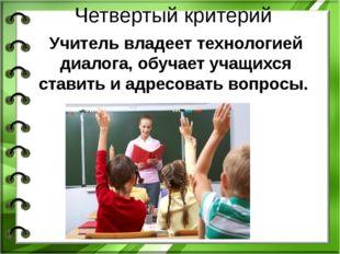 Четвертый критерий Учитель владеет технологией диалога, обучает учащихся став