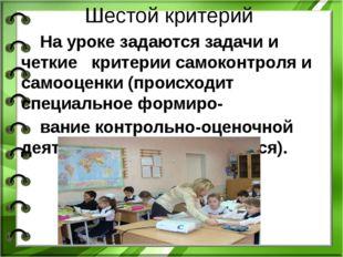 Шестой критерий На уроке задаются задачи и четкие критерии самоконтроля и сам