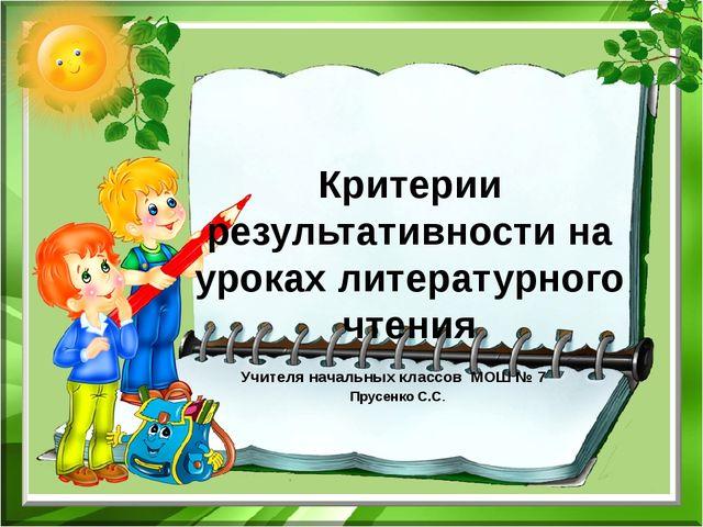 Критерии результативности на уроках литературного чтения Учителя начальных к...