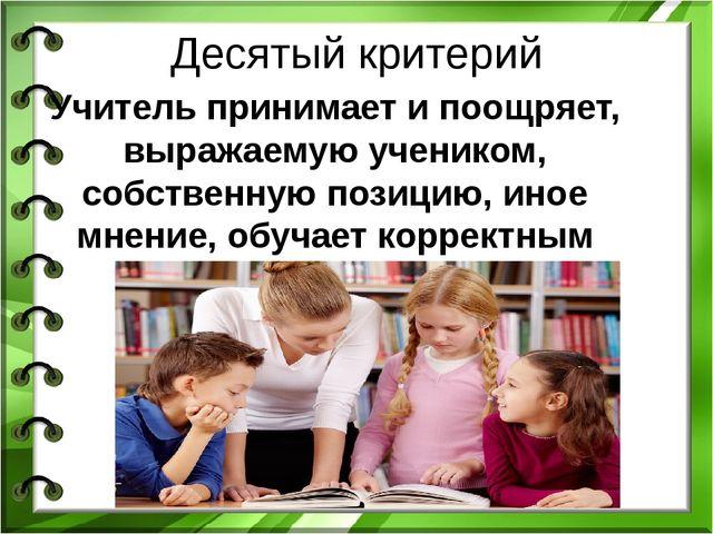 Десятый критерий Учитель принимает и поощряет, выражаемую учеником, собственн...