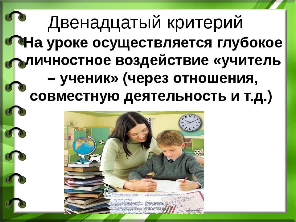 Двенадцатый критерий На уроке осуществляется глубокое личностное воздействие...
