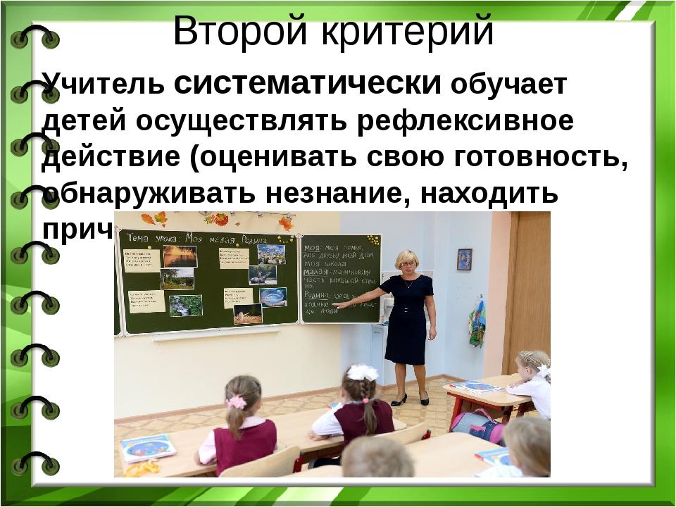 Второй критерий Учитель систематически обучает детей осуществлять рефлексивно...