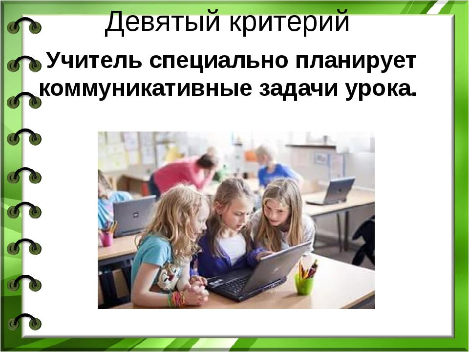 Девятый критерий Учитель специально планирует коммуникативные задачи урока.