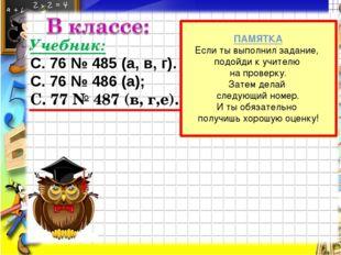 Учебник: С. 76 № 485 (а, в, г). С. 76 № 486 (а); С. 77 № 487 (в, г,е).