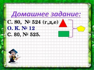 С. 80, № 524 (г,д,е) О. К. № 12 С. 80, № 525.
