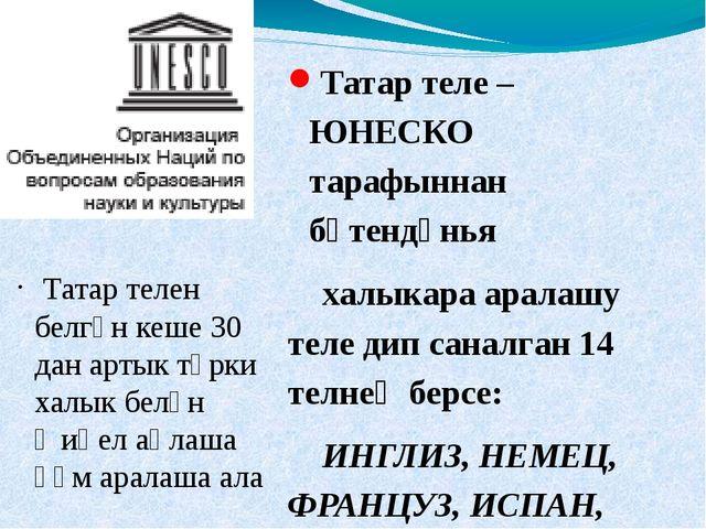 Татар теле – ЮНЕСКО тарафыннан бөтендөнья халыкара аралашу теле дип саналган...