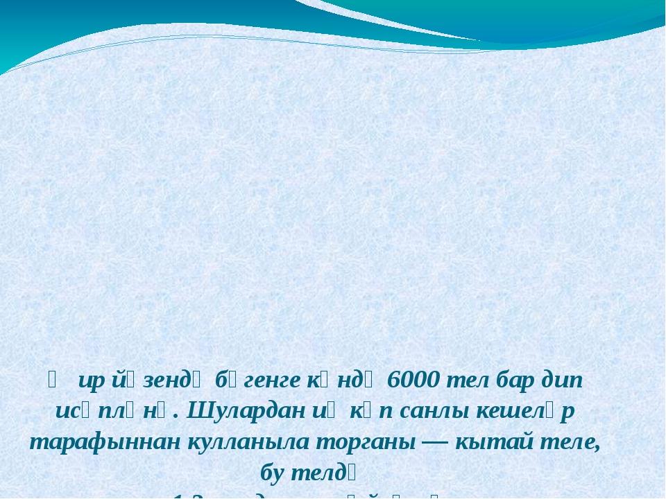 Җир йөзендә бүгенге көндә 6000 тел бар дип исәпләнә. Шулардан иң күп санлы к...