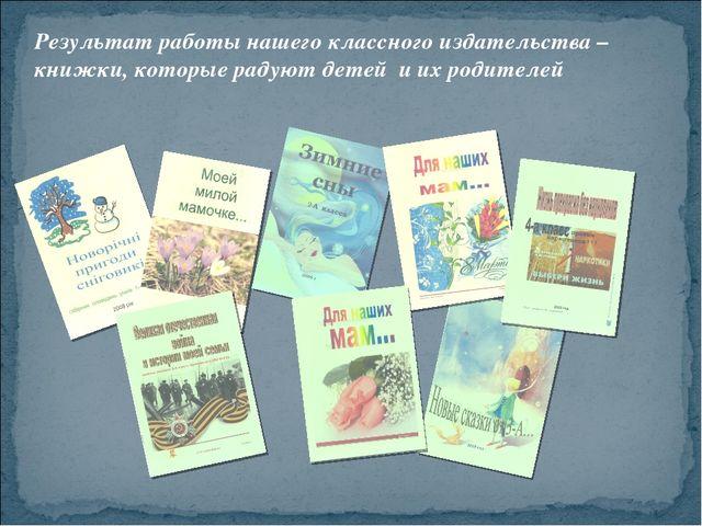 Результат работы нашего классного издательства – книжки, которые радуют детей...