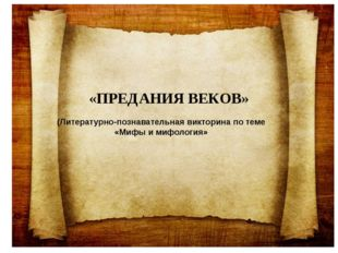 «ПРЕДАНИЯ ВЕКОВ» (Литературно-познавательная викторина по теме «Мифы и мифоло
