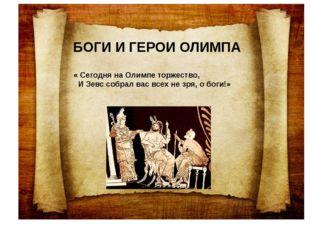 БОГИ И ГЕРОИ ОЛИМПА « Сегодня на Олимпе торжество, И Зевс собрал вас всех не