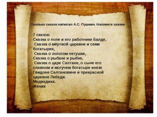 Сколько сказок написал А.С. Пушкин. Назовите сказки 7 сказок: Сказка о попе и