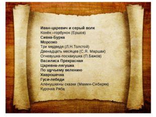 Иван-царевич и серый волк Конёк –горбунок (Ершов) Сивка-Бурка Морозко Три мед