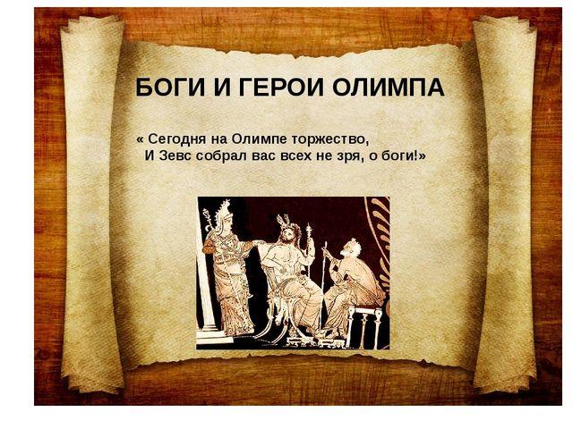 БОГИ И ГЕРОИ ОЛИМПА « Сегодня на Олимпе торжество, И Зевс собрал вас всех не...