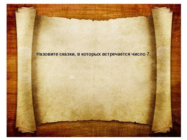 Назовите сказки, в которых встречается число 7.
