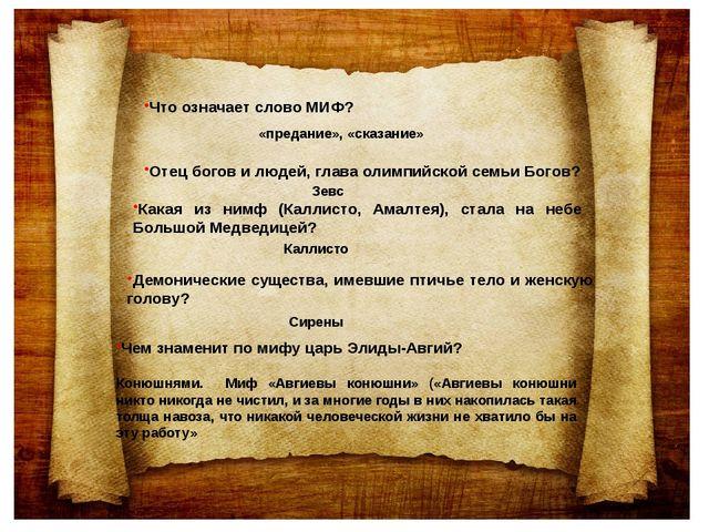 Что означает слово МИФ? «предание», «сказание» Отец богов и людей, глава олим...