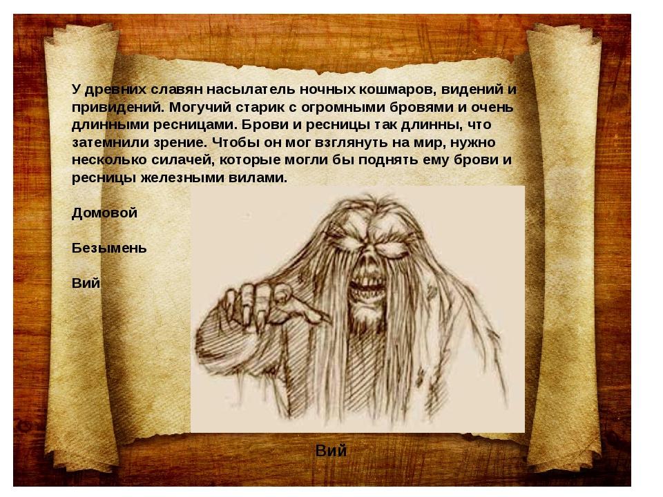 У древних славян насылатель ночных кошмаров, видений и привидений. Могучий ст...