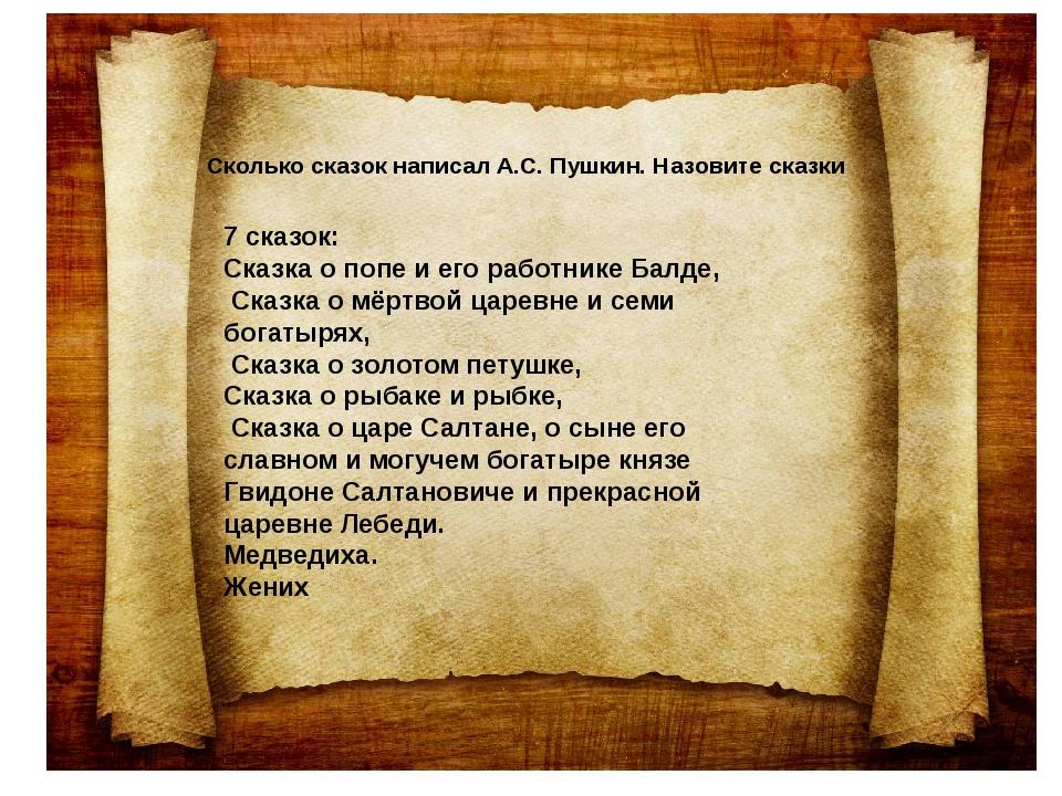 Сколько сказок написал А.С. Пушкин. Назовите сказки 7 сказок: Сказка о попе и...
