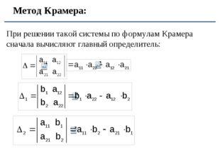 Метод Крамера:   При решении такой системы по формулам Крамера сначала вычи