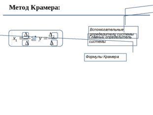 Метод Крамера: Формулы Крамера Главный определитель системы Вспомогательные о
