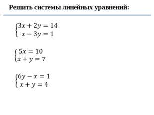 Решить системы линейных уравнений: