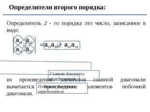 Определители второго порядка: Определитель 2 - го порядка это число, записанн