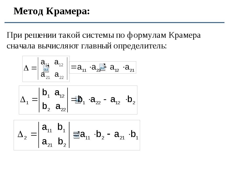 Метод Крамера:   При решении такой системы по формулам Крамера сначала вычи...