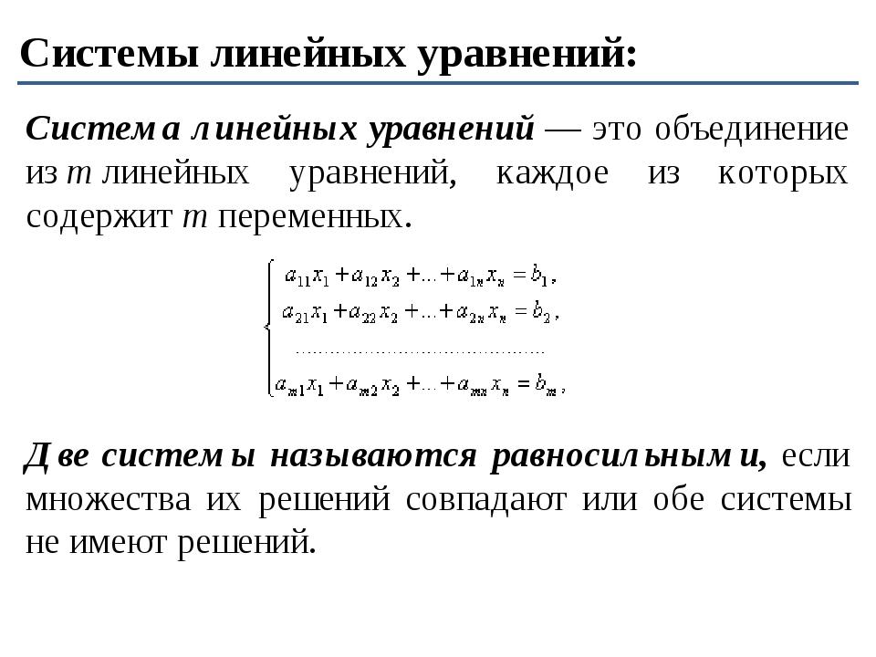 Системы линейных уравнений: Система линейных уравнений— это объединение изm...