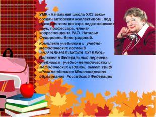 УМК «Начальная школа ХХ1 века» создан авторским коллективом , под руководство